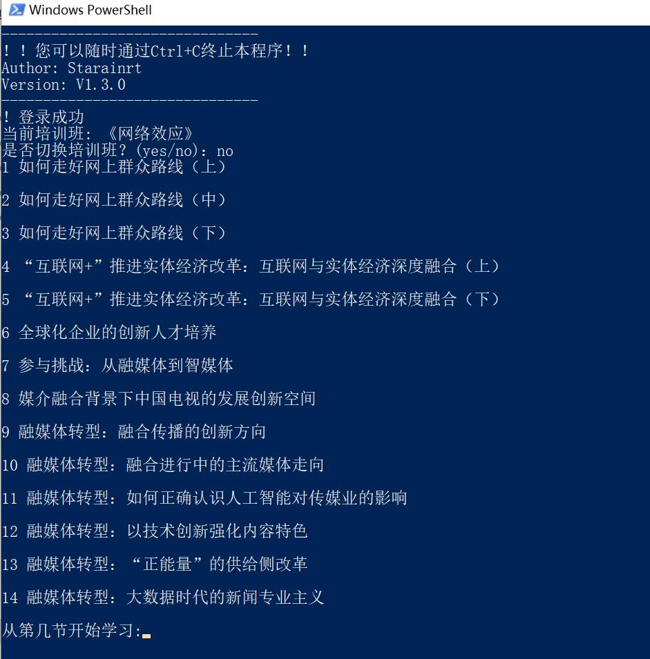 安徽省继续教育平台----刷课分析